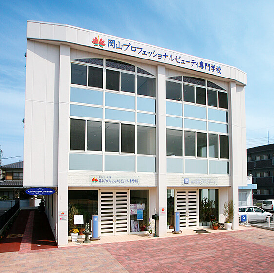 岡山プロフェッショナル・ビューティ専門学校